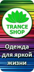 Trance Shop - Одежда для яркой жизни